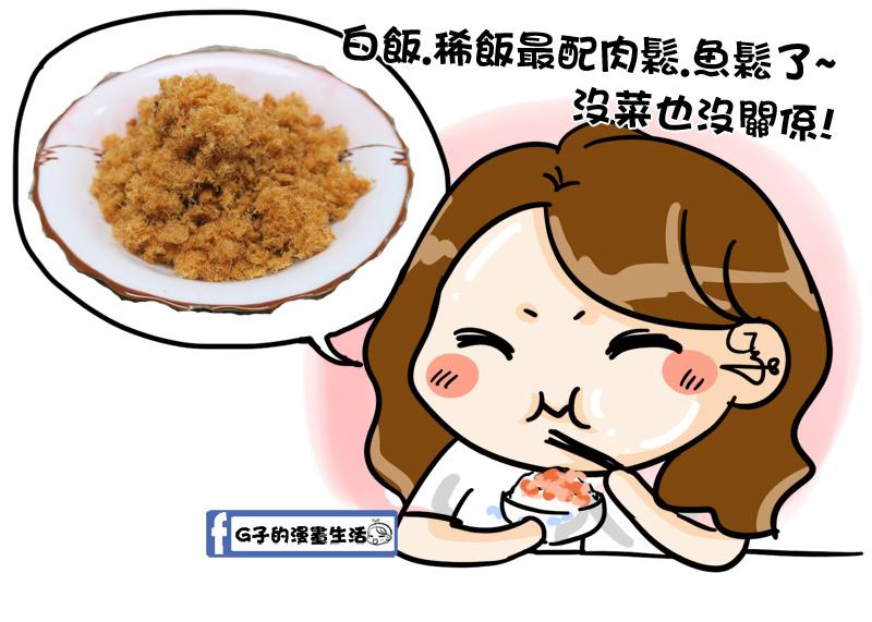 東大興食品-100%純旗魚鬆.汁豬絲.魚鬆小丸子(米果)