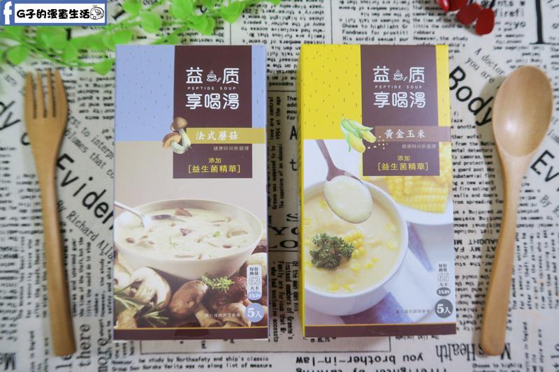 益質享喝湯 益生菌 即時沖泡湯