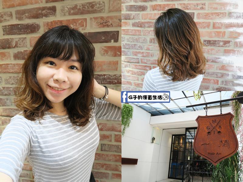 中山站-一間髮藝 設計師APIN剪髮+結構式護髮