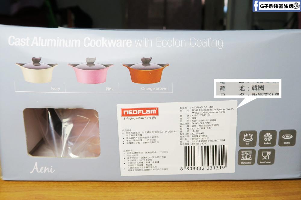 韓國NEOFLAM Aeni系列 20cm陶瓷不沾湯鍋+玻璃鍋蓋(EK-AG-C20)粉紅色