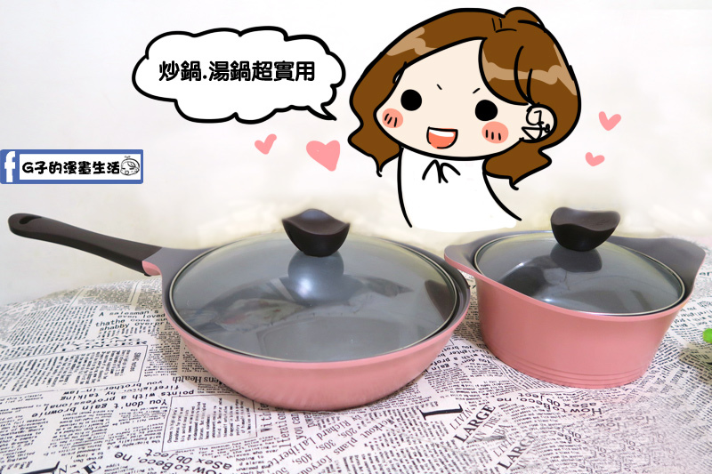 全家便利商點集點換購X 韓國NEOFLAM陶瓷不沾鍋具