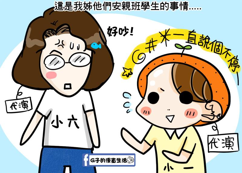G子漫畫-國小小六很會應付小一新生1