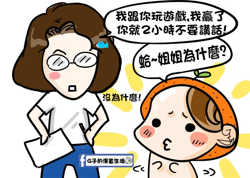 G子漫畫-國小小六很會應付小一新生2
