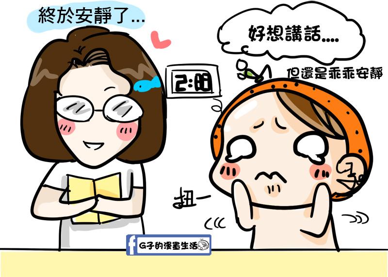 G子圖文-國小小六很會應付小一新生4