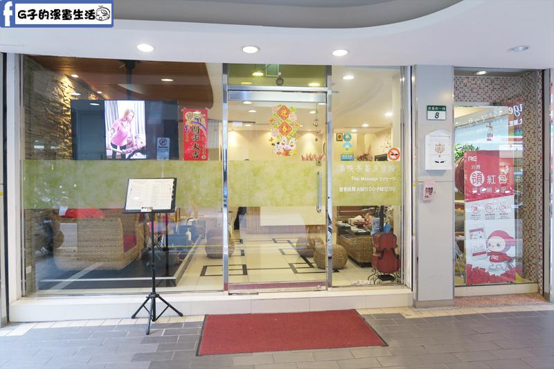 滿憶亭養身會館-台北車站按摩.油壓.腳底按摩