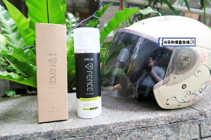 防御工事-安全帽/汽車內裡 乾洗消臭清潔慕斯