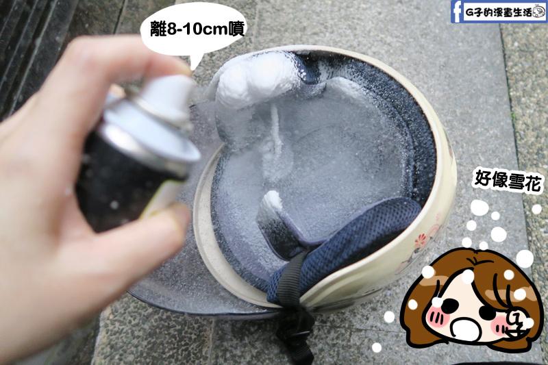 防御工事-安全帽/汽車內裡 乾洗消臭清潔慕斯 離8-10cm噴