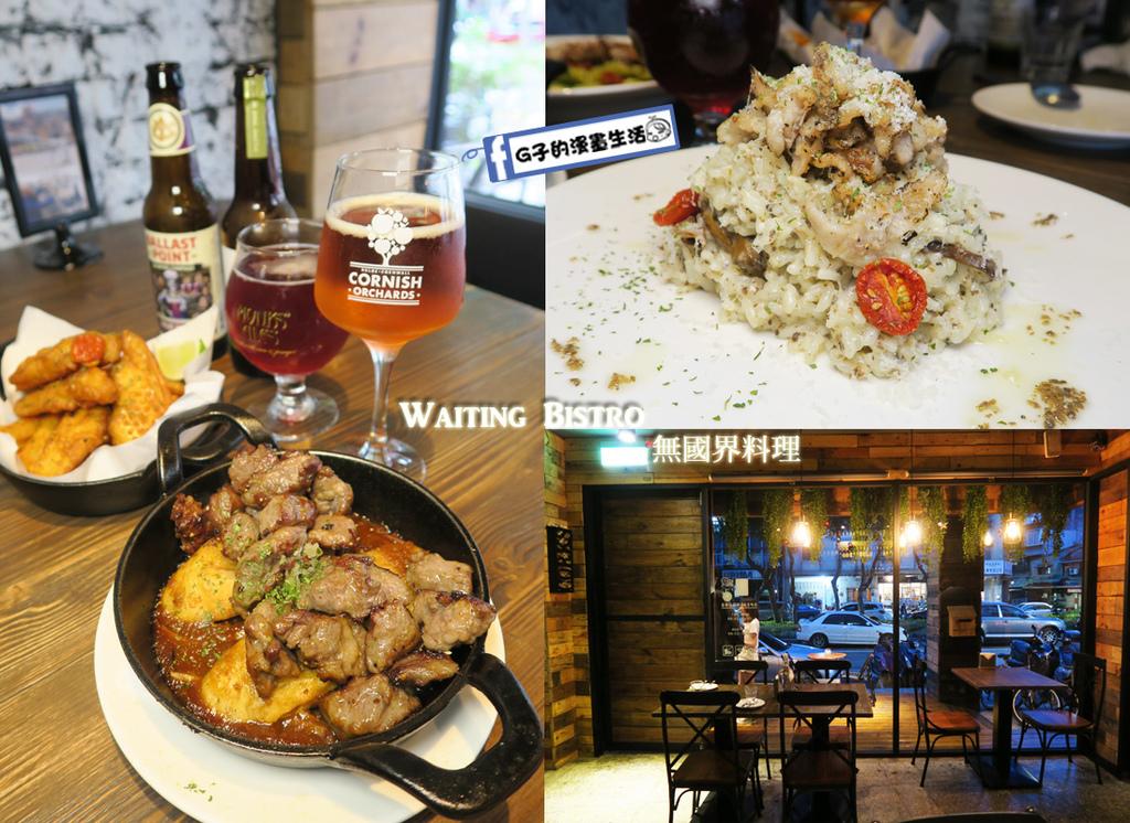 Waiting Bistro餐酒館-無國界料理