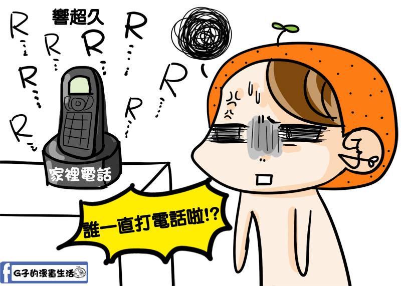 G子漫畫-清晨擾人清眠的電話2
