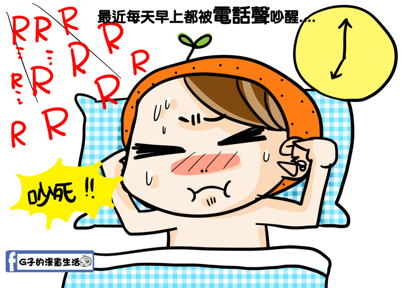 G子漫畫-清晨擾人清眠的電話1