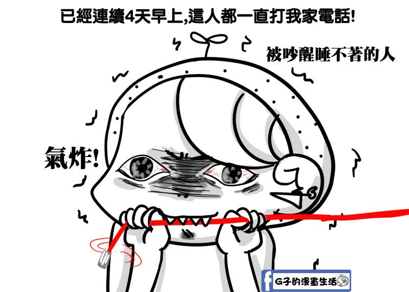 G子漫畫-清晨擾人清眠的電話5