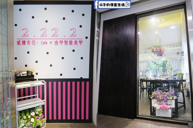 中山站-YOJA 由甲智能美甲 和貳樓有花複合式商店