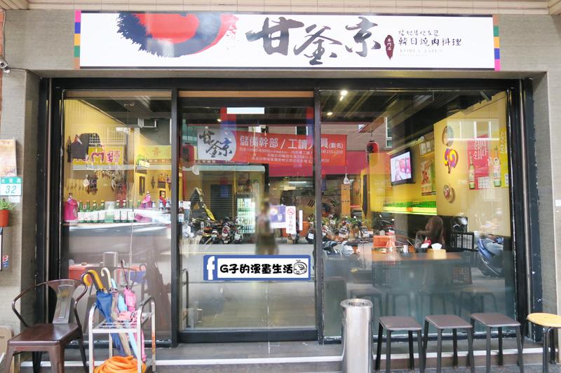 蘆洲甘釜京 韓日燒肉料理專門店