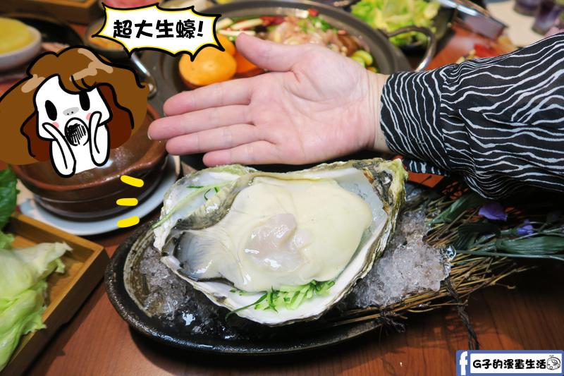 甘釜京 韓日燒肉料理專門店 芥末大生蠔
