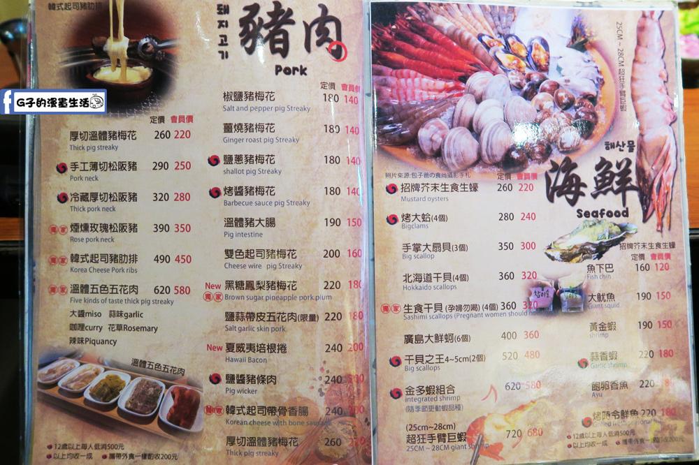 甘釜京韓日燒肉料理專門店 菜單menu