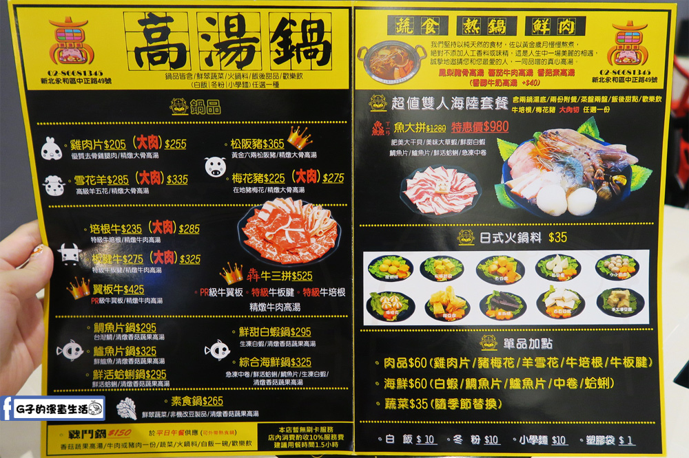 永和火鍋-高湯鍋菜單menu