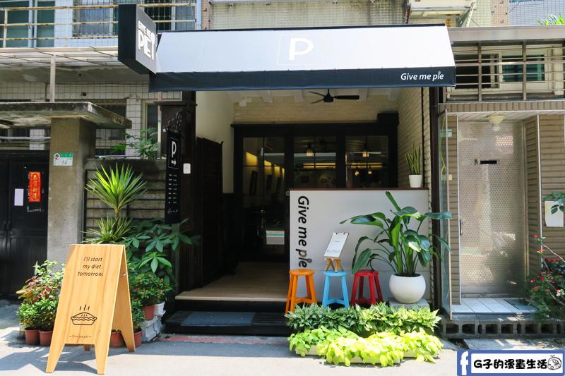 松江南京-GIVE ME PIE法式鹹派.早午餐.甜點下午茶