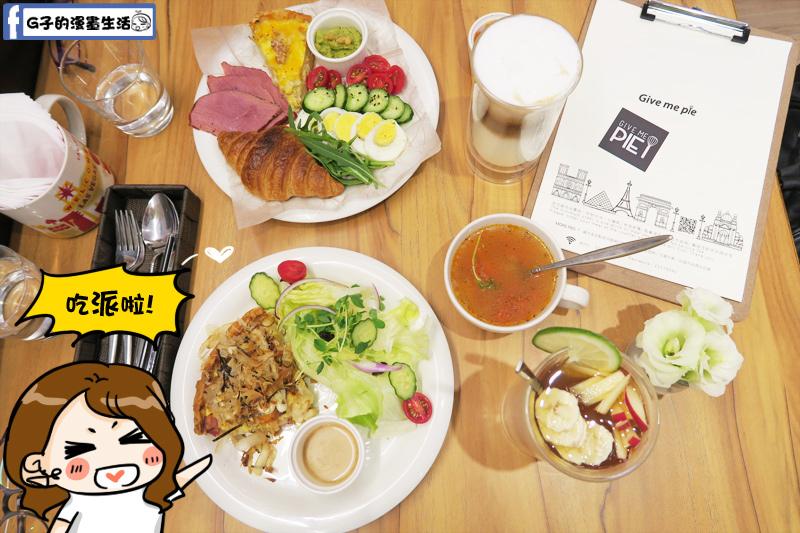 松江南京-GIVE ME PIE法式鹹派 海派章魚哥套餐+給我早午餐