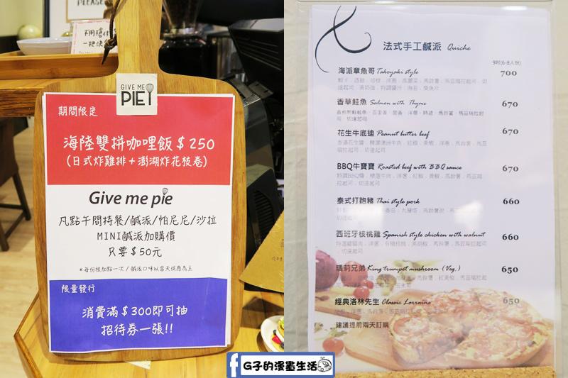 松江南京-GIVE ME PIE派 menu菜單
