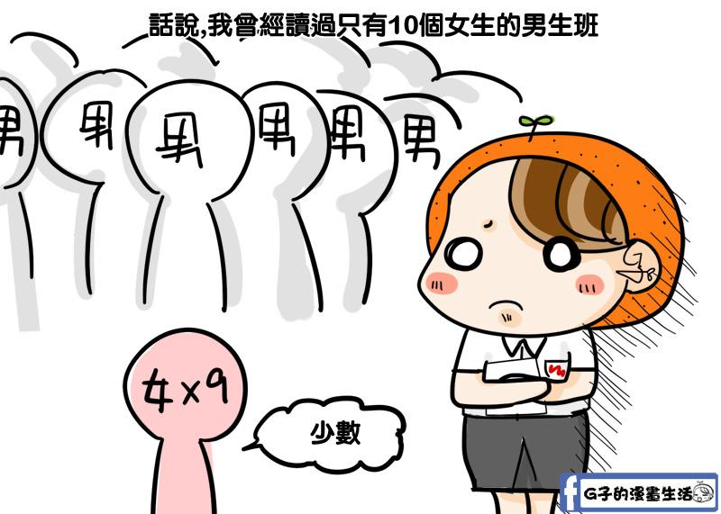 G子的漫畫-高中讀男生班怕被排擠的心清1