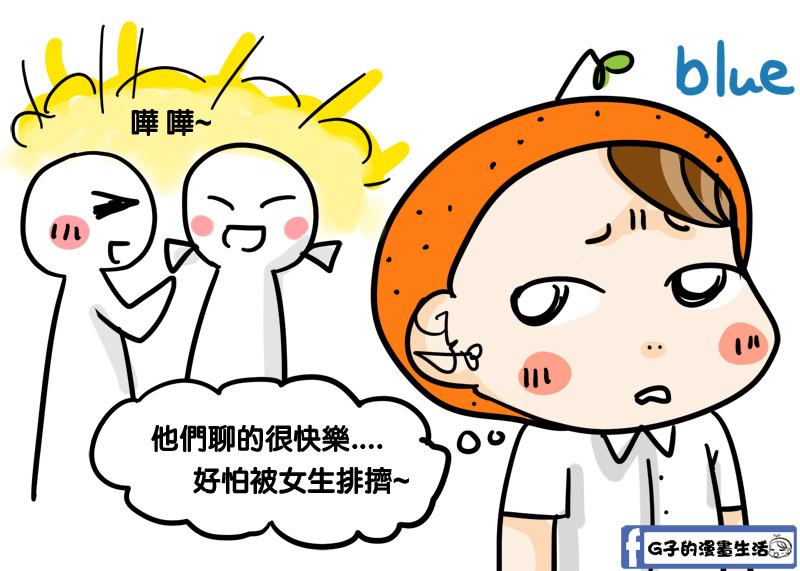 G子的漫畫-高中讀男生班怕被排擠的心清2