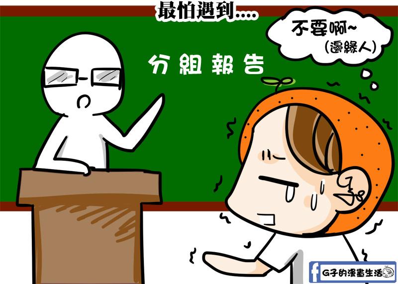 G子的漫畫-高中讀男生班怕被排擠的心清3