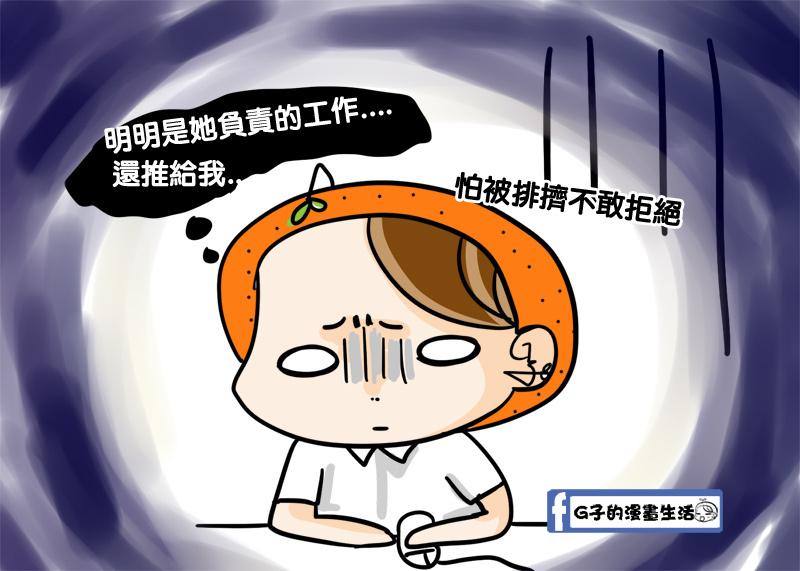 G子的漫畫-高中讀男生班怕被排擠的心清5