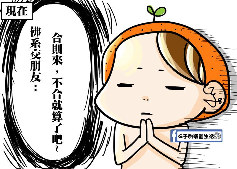 G子的漫畫-高中讀男生班怕被排擠的心清7