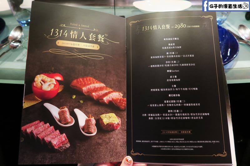 夏慕尼鐵板燒南昌店 1314情人套餐 菜單menu