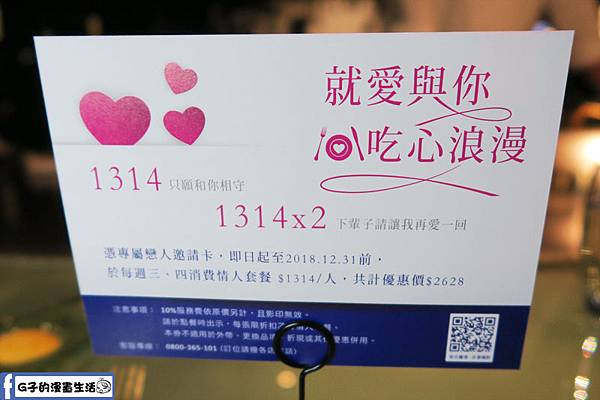 夏慕尼鐵板燒南昌店 戀人席 預定卡1314情人套餐