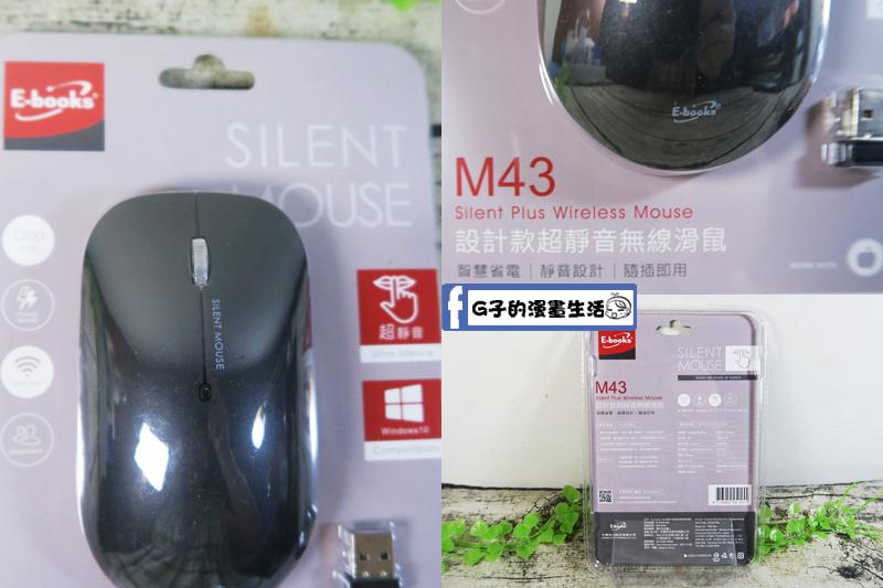 E-books M43 設計款超靜音無線滑鼠