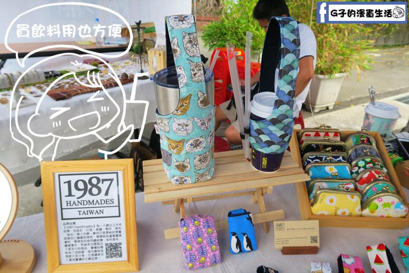 華山水水市集 1987handmades手工飲料袋