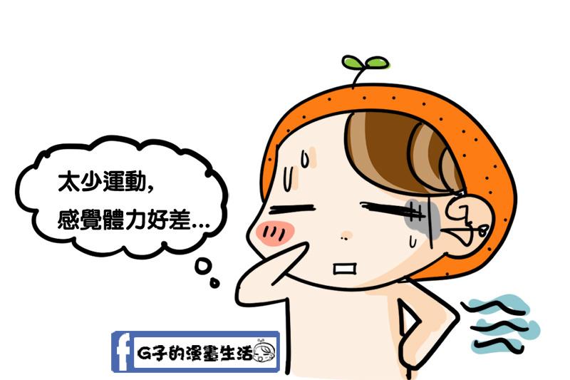 20180610G子漫畫-運動遇到奇人情侶1