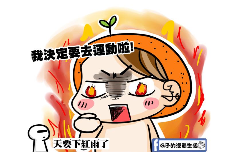 20180610G子漫畫-運動遇到奇人情侶2