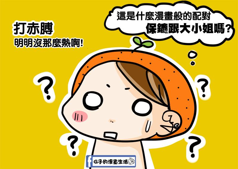 20180610G子漫畫-運動遇到奇人情侶5