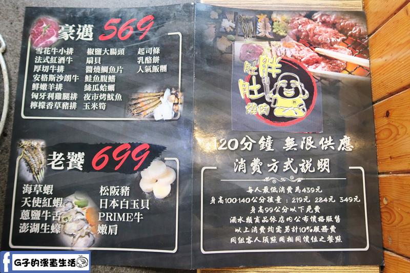 胖肚肚燒肉吃到飽