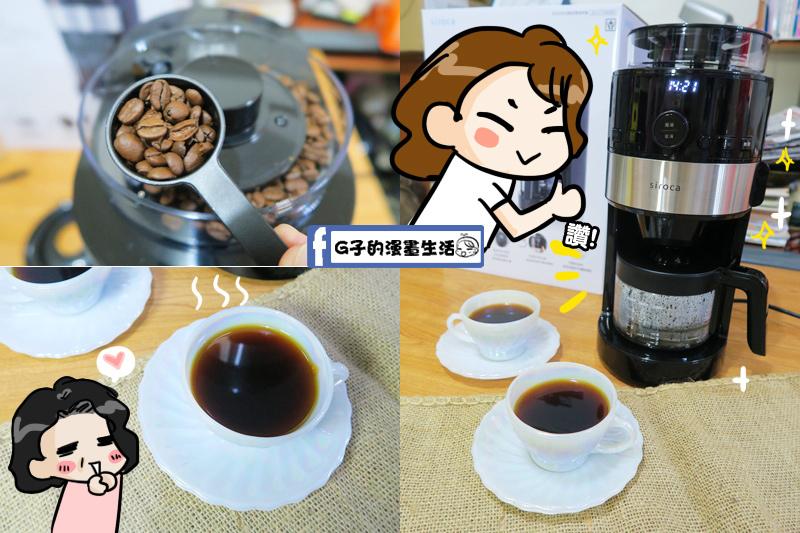 日本siroca 石臼式全自動研磨咖啡機