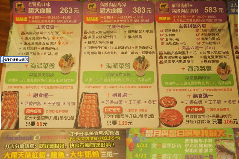 中和石都府.石頭火鍋菜單menu