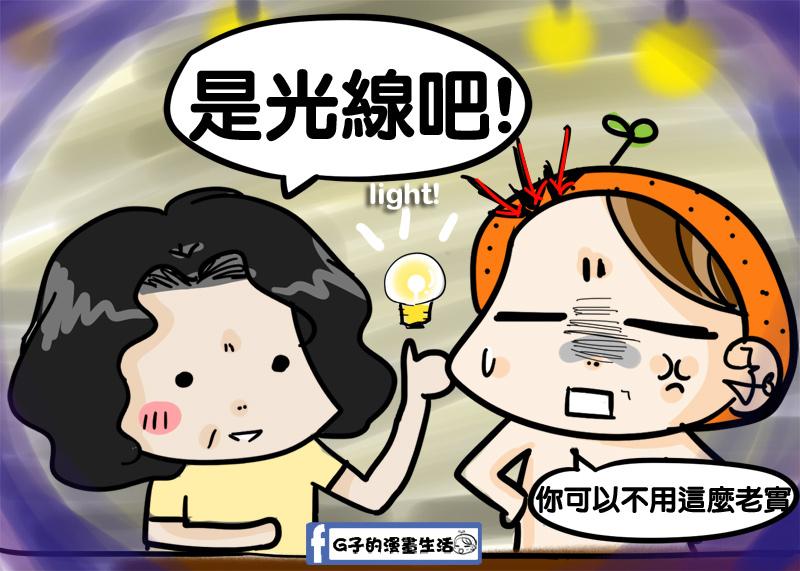 G子的漫畫生活-老實的G媽4