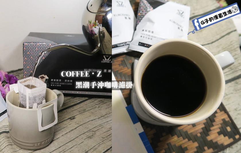 COFFEE‧Z黑潮手沖咖啡濾掛