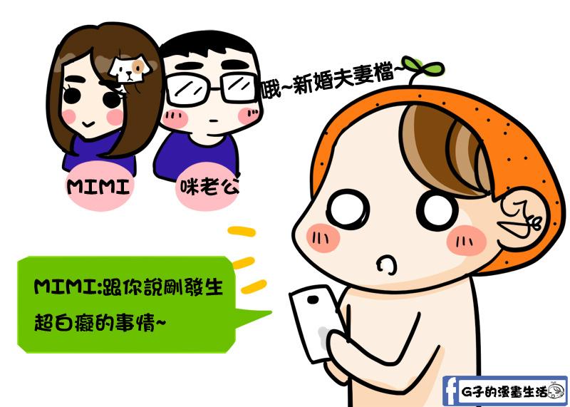 G子的漫畫生活-咪咪跟小白新婚夫妻的甜蜜搞笑1