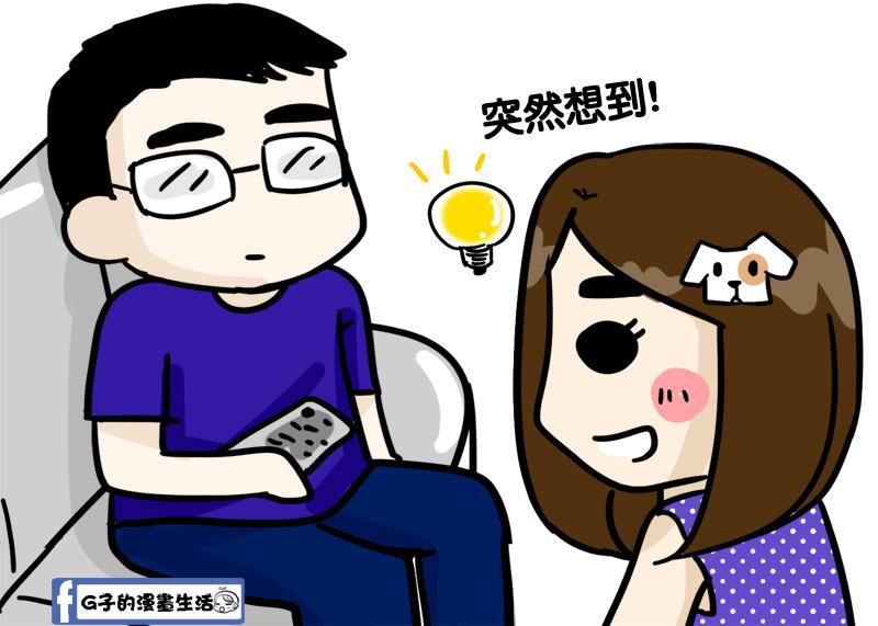 G子的漫畫生活-咪咪跟小白新婚夫妻的甜蜜搞笑4