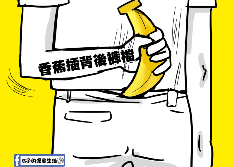 G子的漫畫生活-咪咪跟小白新婚夫妻的甜蜜搞笑3