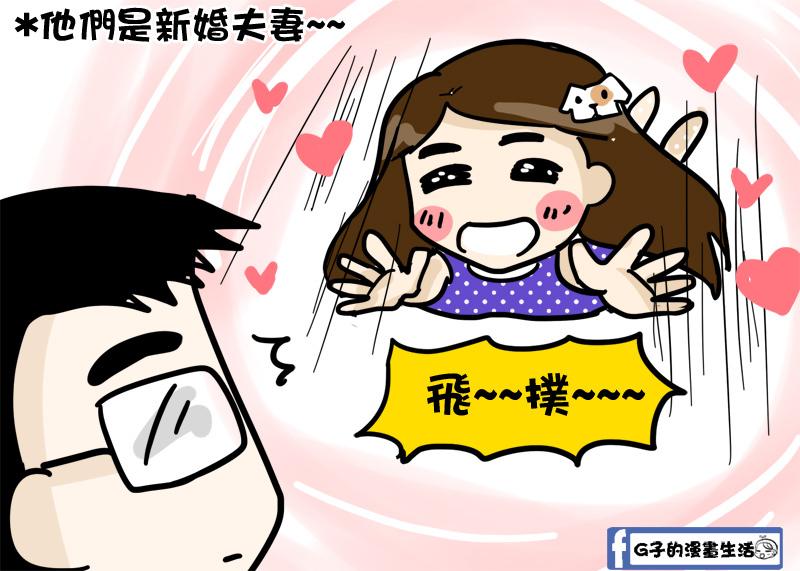 G子的漫畫生活-咪咪跟小白新婚夫妻的甜蜜搞笑5