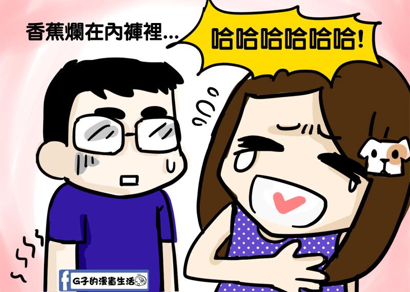 G子的漫畫生活-咪咪跟小白新婚夫妻的甜蜜搞笑7