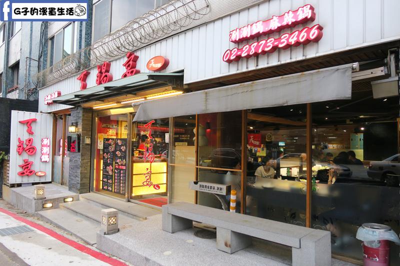 天鍋宴 天母店 台北火鍋