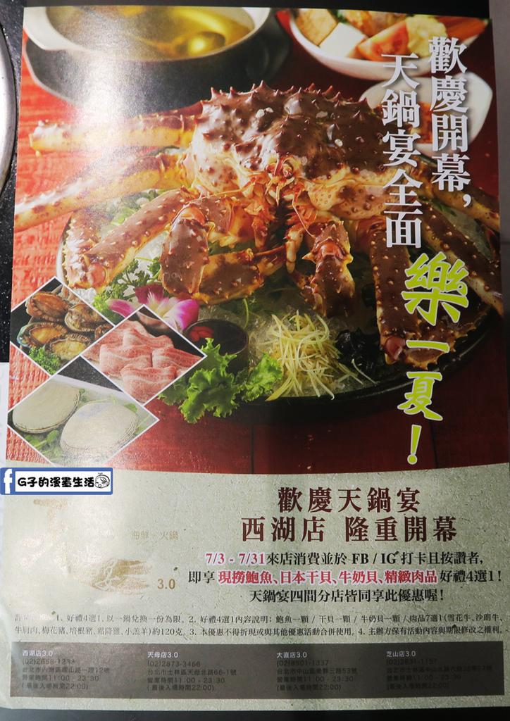 天鍋宴 西湖店開幕