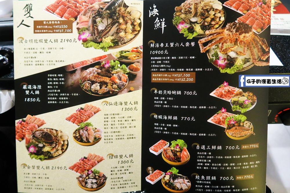 天鍋宴 天母店 菜單menu