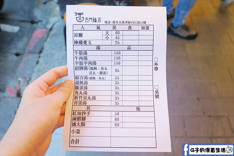 西門麵店 菜單menu