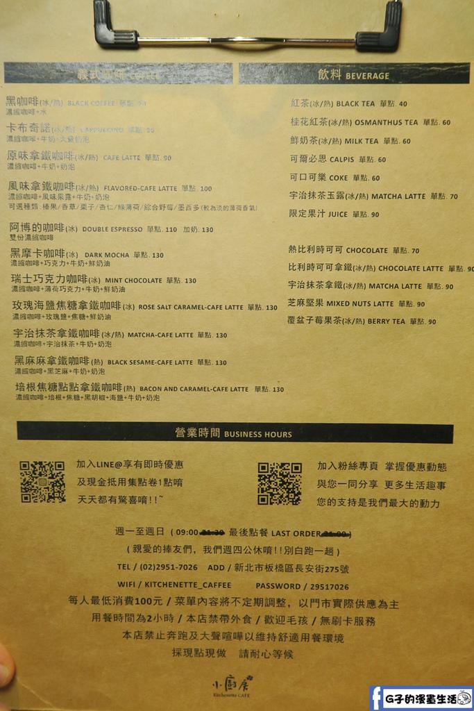 小廚房 kitchenette CAFE 菜單menu